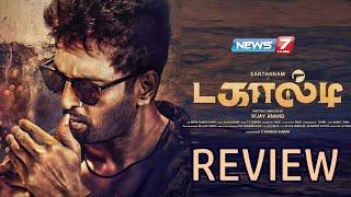 Dagalti Movie Review | Santhanam | Yogibabu