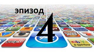 Обзор игр и приложений для iPhone/iPodTouch и iPad (4)