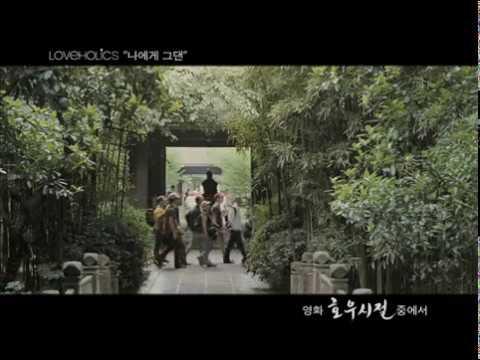 """러브홀릭스(Loveholics) 1집 """"나에게 그댄"""" - from the movie """"호우시절(Good Rain)"""""""
