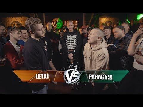 видео: VERSUS: FRESH BLOOD 4 (LeTai VS Paragrin) Этап 5