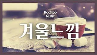 [1hour] 카페에서 듣는 겨울분위기 인디음악
