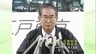 石原都知事「売国内閣に映像流出させた愛国者を罰する資格などない!」 thumbnail