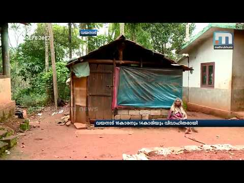 14 Year Old Girl And 16 Year Old Boy Get Married In Wayanad| Mathrubhumi News