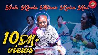 Bolo Khala Mizaz Kaisa Hai|| Radio Charminar|| 107.8 Fm