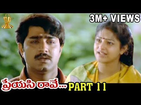Preyasi RaaveMovie | Part 11 | Srikanth | Raasi | Sanghavi | Ramanaidu | Suresh Productions