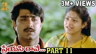 Preyasi Raave  Movie | Part 11 | Srikanth | Raasi | Sanghavi | Ramanaidu | Suresh Productions