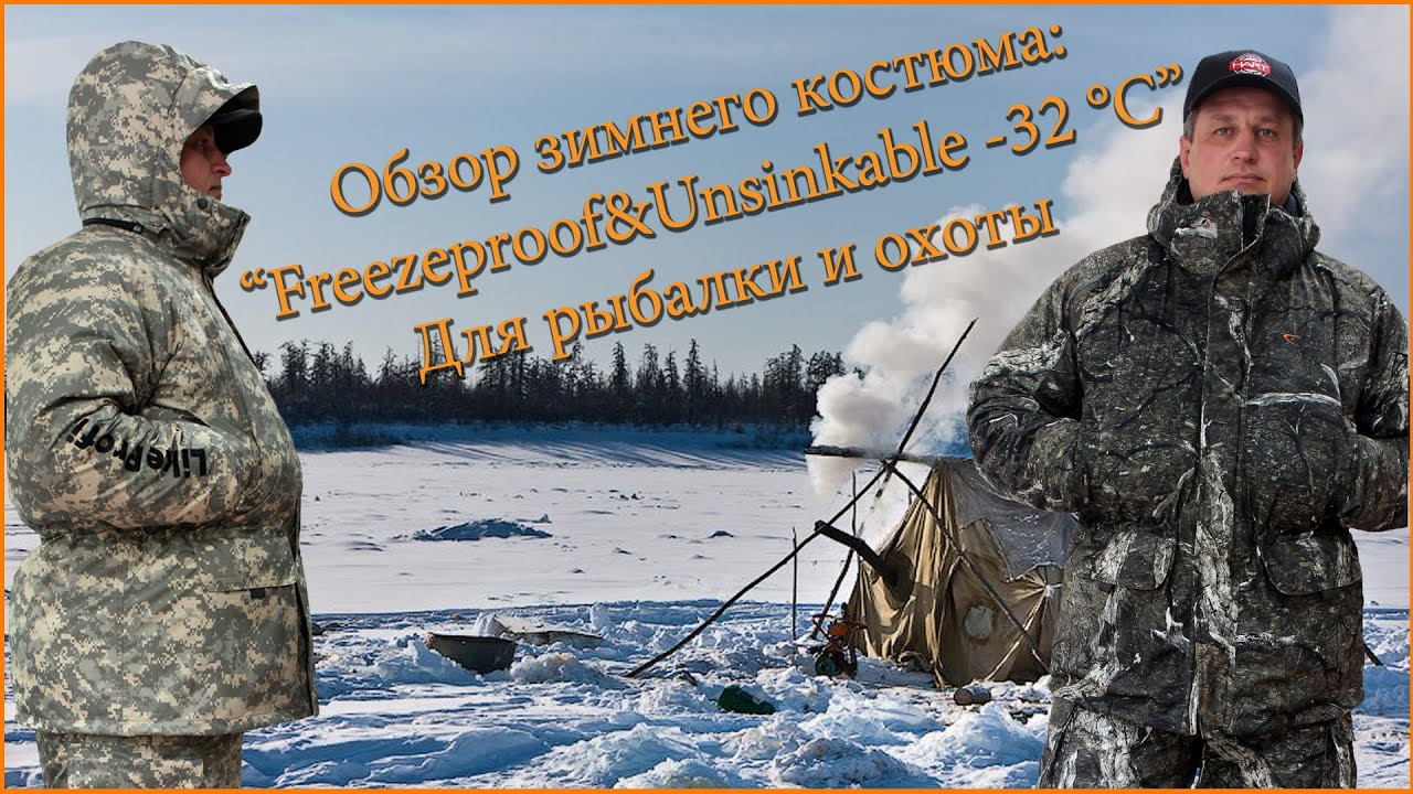 Зимняя обувь Formax для рыбалки, охоты и отдыха на природе - YouTube