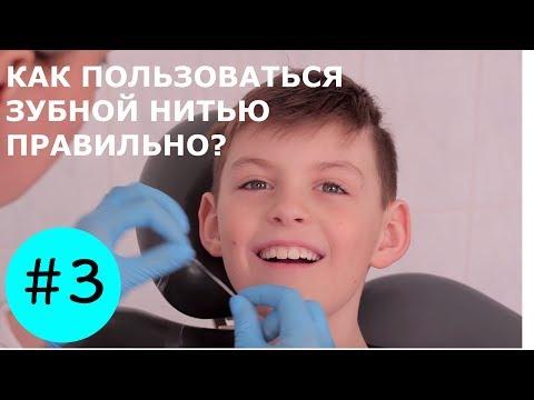 Как пользоваться зубной нитью правильно?