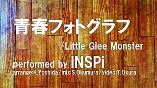 青春フォトグラフ / Little Glee Monster アカペラグループINSPi (4/26...