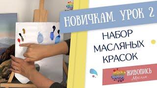 |УРОКИ НАЧИНАЮЩИМ| 2. Набор масляных красок - Надежда Ильина