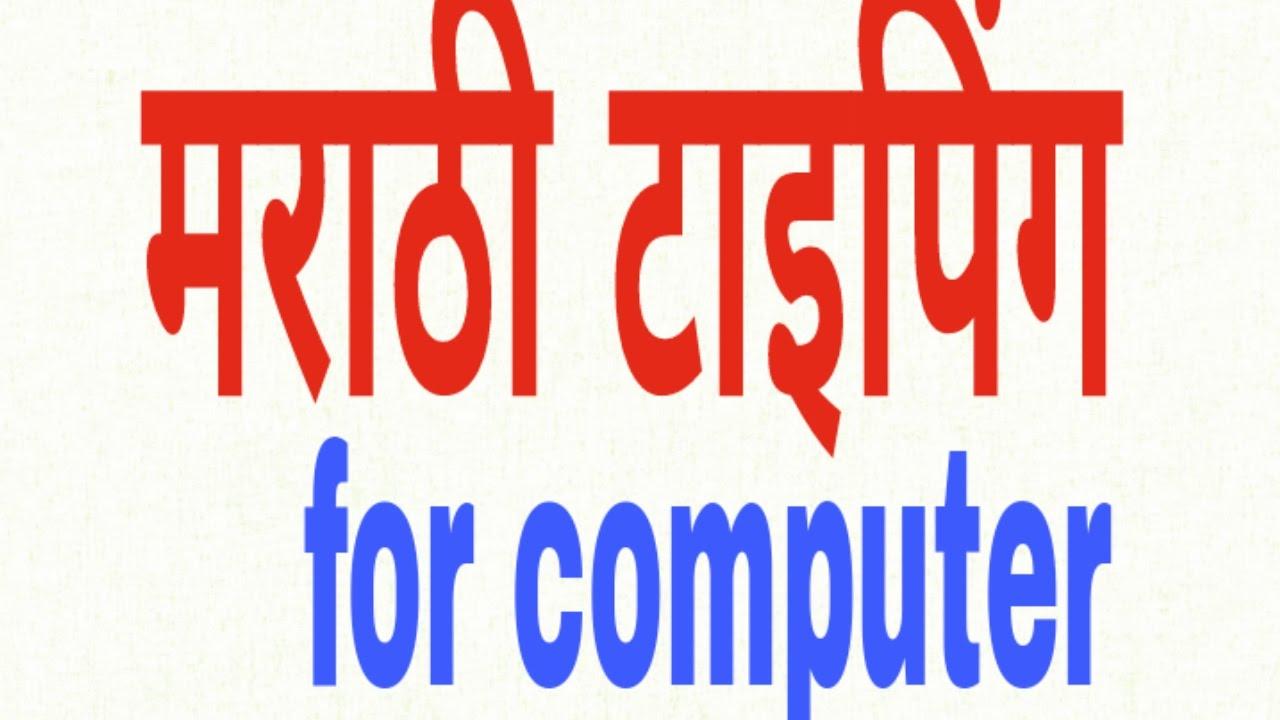MARATHI TYPING    COMPUTER    MOBILE    KAISE KARE MARATHI TYPING    my  smart support