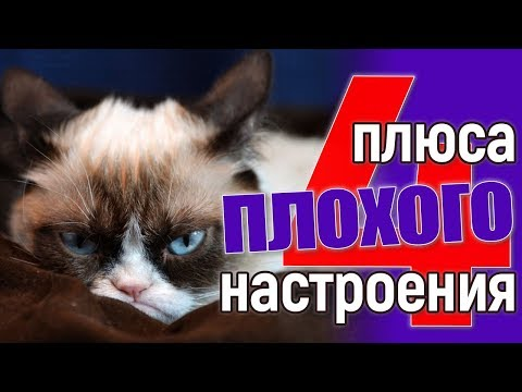 4 плюса плохого настроения! (научные обоснования) #психология,#стресс,#настроение,#депрессия