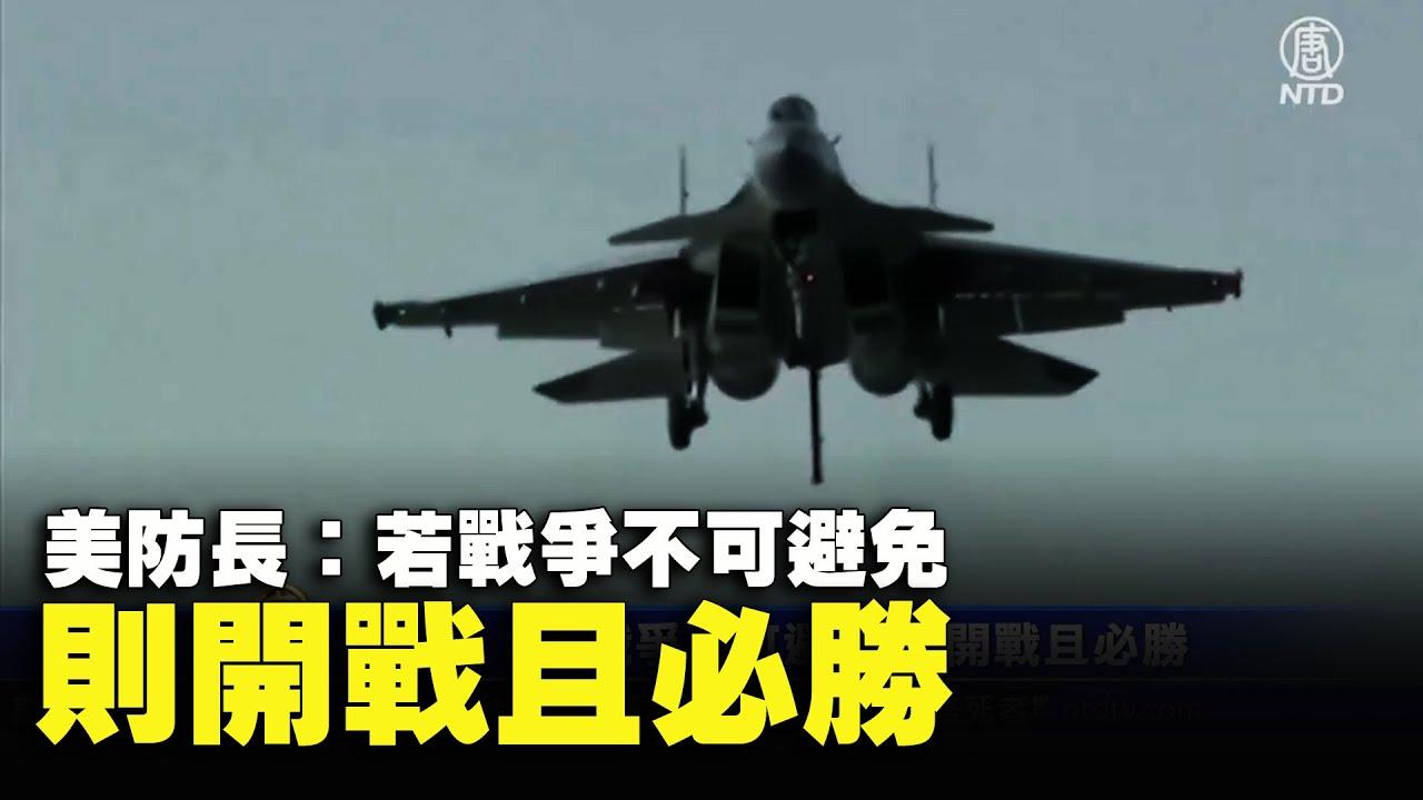 美防長:若戰爭不可避免 則開戰且必勝 #新唐人電視台