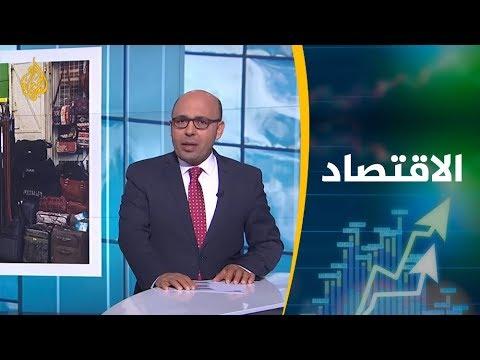 النشرة الاقتصادية الثانية (2019/3/9)