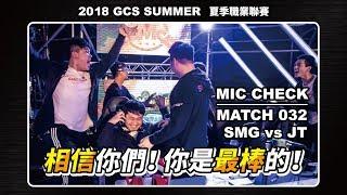 《SMG開麥吧兄弟》你們是最棒的│20180929 GCS 傳說對決 SMG vs JT
