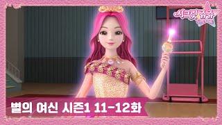 시크릿 쥬쥬 별의 여신 시즌1 11-12화 몰아보기✨ l 데비의 속임수ㅣ구해줘 쥬쥬!