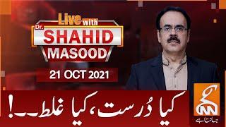 Live with Dr. Shahid Masood | GNN | 21 October 2021