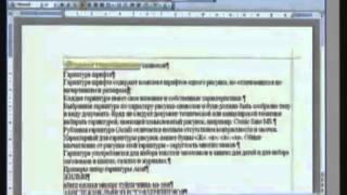Лекция 4: Форматирование текстового документа