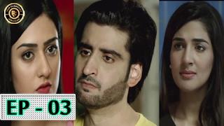 Tumhare Hain Episode 03 - 6th February 2017 - ARY Digital Top Pakistani Drama