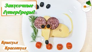 Бутерброд с сыром в виде крысы (мыши) на Новый Год 2020. Вкусный рецепт для праздничного стола
