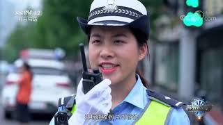 《警察特训营》 20191207| CCTV社会与法