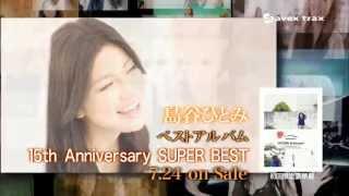 島谷ひとみ / 「15th Anniversary SUPER BEST」TV-CM 15Sec