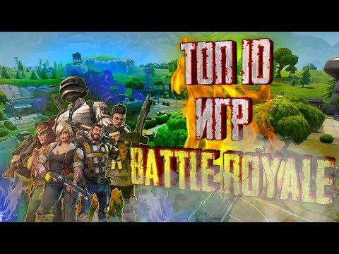 ТОП 10 Лучших Игр В Жанре  Королевская Битва BATTLE ROYALE.