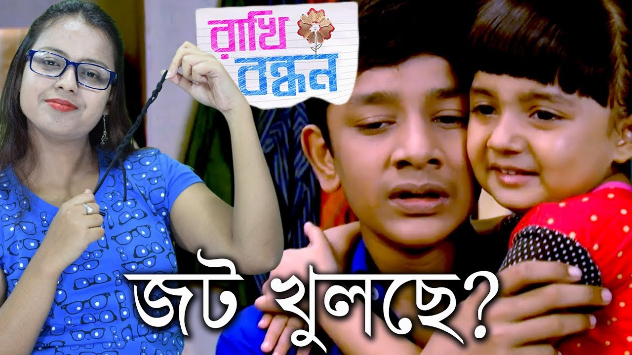 ADVANCE TWIST] Swati, Uttara Dujonei Jibito? | Rakhi Bandhan