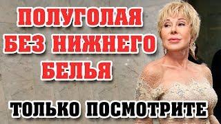 Любовь Успенская ошарашила поклонников фотосессией без нижнего белья