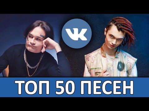ТОП 50 ЛУЧШИХ ПЕСЕН VK | ИХ ИЩУТ ВСЕ | Ноябрь 2019 | Обнови плейлист