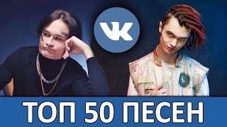 ТОП 50 ЛУЧШИХ ПЕСЕН VK ИХ ИЩУТ ВСЕ Ноябрь 2019 Обнови плейлист