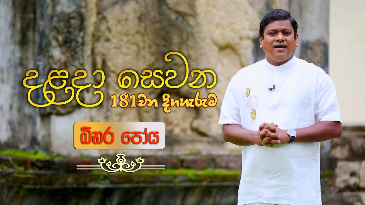 දළදා සෙවන 181 වන දිගහැරුම - බිනර පෝය | Dalada Sewana Episode 181 - Binara Poya