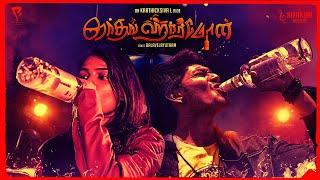 Kadhal Harmone Official Video Song - Karthick Siva