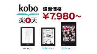【楽天kobo】TVCM読書に革命を。30秒版[公式]
