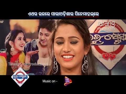 Love Station Odia Movie || Ore Sawariya ...