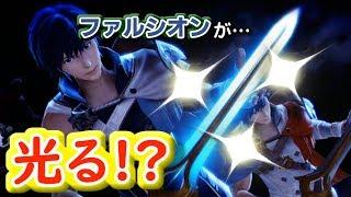 【スマブラSP】ファルシオンがビームサーベルに!?クロムの剣が光るバグを教えます!!!!!