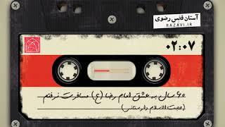 ۶۰ سال به عشق امام رضا (ع) مسافرت نرفتم
