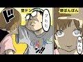 【漫画】「※ただしイケメンに限る」を実感した瞬間【マンガ動画】