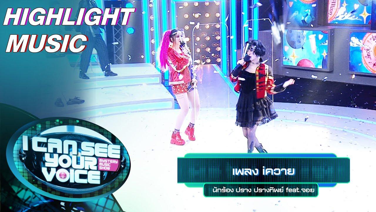 Download iควาย - ปราง ปรางทิพย์ feat.จอย | I Can See Your Voice –TH