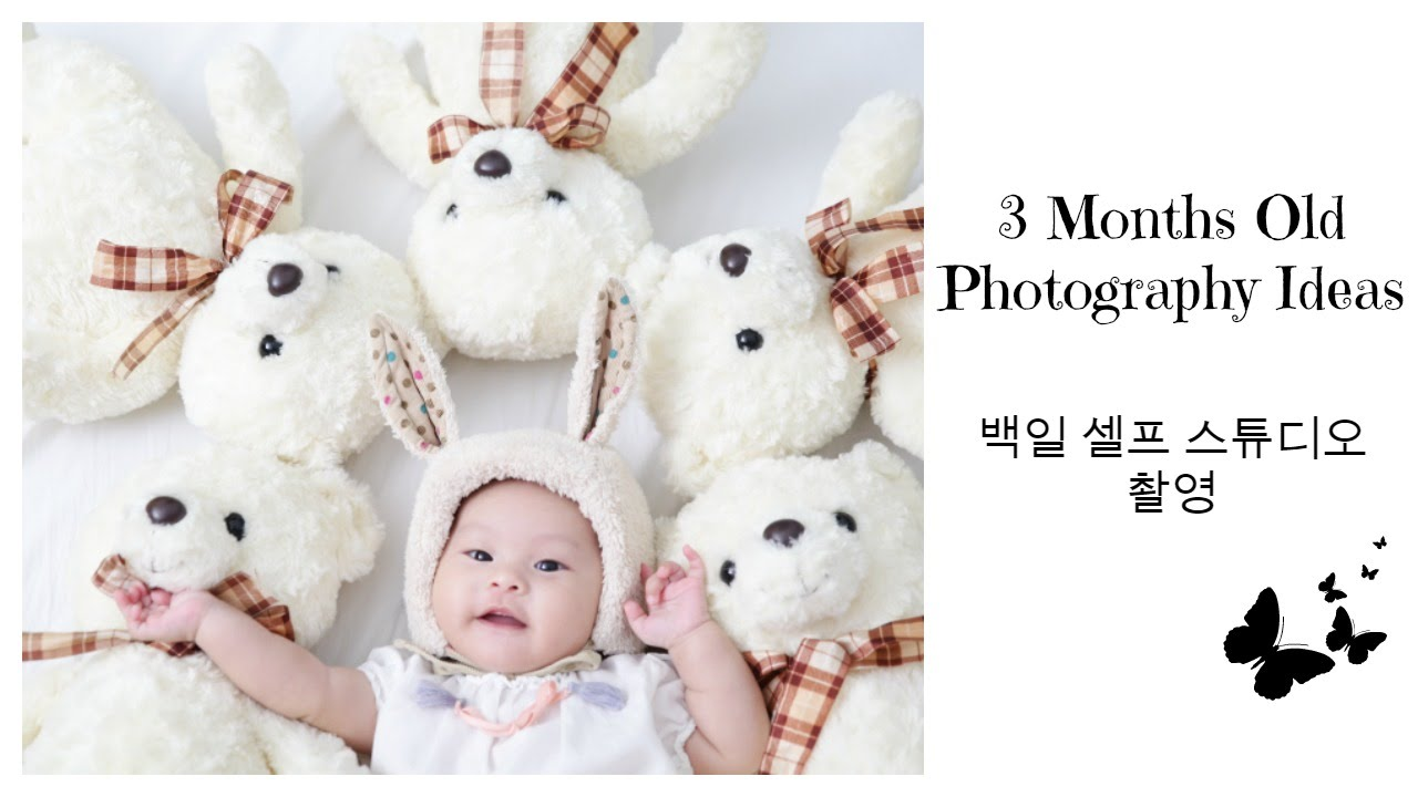 3 months old photography ideas 백일셀프촬영