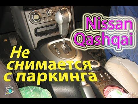 Не снимается с паркинга - Nissan Quashqai 2.0i