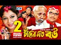 Chader Moto Bou | চাঁদের মত বউ | Riaz | Sabnur | Nipun | Misha | A.T.M | Kabila | Bangla Full Movie