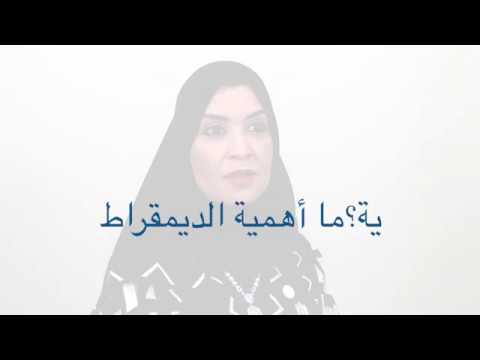 Why does democracy matter? - Speaker, Federal National Council (UAE) (Arabic version)