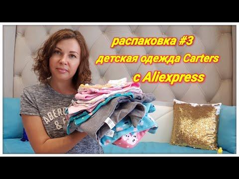 Детская одежда CARTERS C AliExpress распаковка #3  (Картерс с Алиэкпресс)