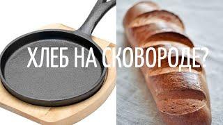 Хлеб на СКОВОРОДЕ Это возможно Простой рецепт домашнего хлеба
