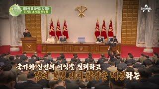 [예능] 이제 만나러 갑니다 476회_210131_2021 발등에 불 떨어진 김정은의 우선순위!