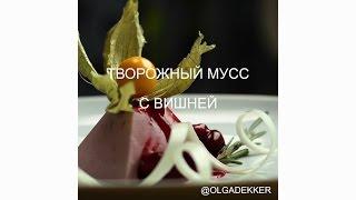 Творожный мусс с вишней - вкусный, полезный, низкокалорийный