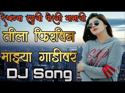 Tila Firvin Mazya Gadivr तिला फिरवीन माझ्या गाडीवरNew Marathi DJ Song