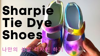 Sharpie Tie Dye Shoes | 타이다이 신…