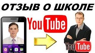 Мой искренний отзыв,обзор - Школа YouTube Дениса Коновалова 7 поток| konoden